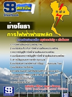 #เก็ง# แนวข้อสอบช่างโยธา กฟผ. การไฟฟ้าฝ่ายผลิตแห่งประเทศไทย