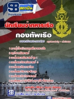 #คู่มือ+สรุปแนวข้อสอบ นักเรียนจ่าทหารเรือ