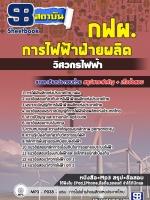 **((แม่นยำ)) แนวข้อสอบวิศวกรไฟฟ้า กฟผ. การไฟฟ้าผลิตแห่งประเทศไทย