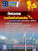 #เก็ง# แนวข้อสอบวิศวกร กฟผ. การไฟฟ้าฝ่ายผลิตแห่งประเทศไทย