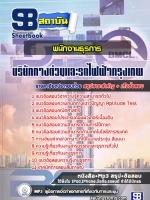 #แนวข้อสอบ#พนักงานธุรการ บริษัททางด่วนและรถไฟฟ้ากรุงเทพ BEM