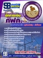 +((เก็ง))+ แนวข้อสอบนักการเงิน กฟภ. การไฟฟ้าส่วนภูมิภาค