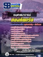 #((E-book)) แนวข้อสอบอนุศาสนาจารย์ สัญญาบัตรกองทัพเรือ