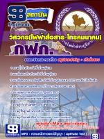 #[[รวม]] แนวข้อสอบวิศวกร(ไฟฟ้าสื่อสาร-โทรคมนาคม) กฟภ. การไฟฟ้าส่วนภูมิภาค
