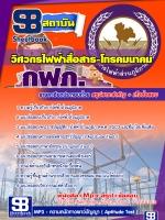 +((เก็ง))+ แนวข้อสอบวิศวกรไฟฟ้าสื่อสาร-โทรคมนาคม กฟภ. การไฟฟ้าส่วนภูมิภาค