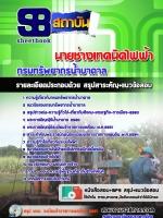 #((แม่นยำ)) สรุปแนวข้อสอบนายช่างเทคนิคไฟฟ้าไฟฟ้า กรมทรัพยากรน้ำบาดาล