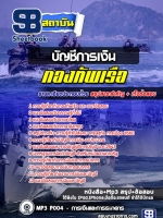 #((E-book)) แนวข้อสอบบัญชีการเงิน สัญญาบัตรกองทัพเรือ