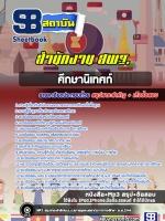 #((Load)) แนวข้อสอบศึกษานิเทศน์ สำนักงานคณะกรรมการการศึกษาขั้นพื้นฐาน (สพฐ.)