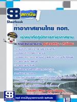 #[[รวม]] แนวข้อสอบเจ้าหน้าที่ปฏิบัติการท่าอากาศยานไทย จำกัด (AOT)