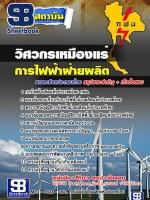 #เก็ง# แนวข้อสอบวิศวกรเหมืองแร่ กฟผ. การไฟฟ้าฝ่ายผลิตแห่งประเทศไทย