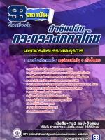 #((รวม)) สรุปแนวข้อสอบนายทหารสารบรรณและธุรการ สำนักปลัดกระทรวงกลาโหม