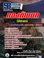 (( e-book )) แนวข้อสอบกลุ่มงานนิติศาสตร์ กองทัพบก