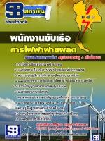 #เก็ง# แนวข้อสอบพนักงานขับเรือ กฟผ. การไฟฟ้าฝ่ายผลิตแห่งประเทศไทย
