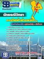 **((แม่นยำ)) แนวข้อสอบนักธรณีวิทยา กฟผ. การไฟฟ้าผลิตแห่งประเทศไทย