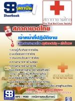 #สรุป+แนวข้อสอบเจ้าหน้าที่ปฏิบัติงาน สภากาชาดไทย