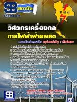 #เก็ง# แนวข้อสอบวิศวกรเครื่องกล กฟผ. การไฟฟ้าฝ่ายผลิตแห่งประเทศไทย