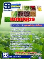 #สรุปแนวข้อสอบเอกเกษตร ครูผู้ช่วย สังกัด สพฐ.