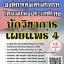 แนวข้อสอบ นักวิชาการเผยแพร่4 องค์การส่งเสริมกิจการโคนมแห่งประเทศไทย พร้อมเฉลย thumbnail 1