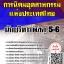 แนวข้อสอบ นักบริหารพัสดุ5-6 การนิคมอุตสาหกรรมแห่งประเทศไทย พร้อมเฉลย