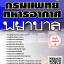 แนวข้อสอบ พยาบาล กรมแพทย์ทหารอากาศ พร้อมเฉลย thumbnail 1