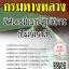 แนวข้อสอบ วิศวกรโยธาปฏิบัติการ(ปริญญาโท) กรมทางหลวง พร้อมเฉลย thumbnail 1