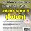 แนวข้อสอบ วิศวกรระดับ4(ไฟฟ้า) การรถไฟฟ้าขนส่งมวลชนแห่งประเทศไทย(รฟม.) พร้อมเฉลย thumbnail 1