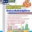 +(( เตรียมสอบ ))+ นักประชาสัมพันธ์ปฏิบัติการ กรมพัฒนาพลังงานทดแทนและอนุรักษ์พลังงาน
