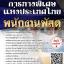 แนวข้อสอบ พนักงานพัสดุ การทางพิเศษแห่งประเทศไทย พร้อมเฉลย thumbnail 1