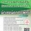 โหลดแนวข้อสอบ นักเทคนิคการแพทย์ กรมพัฒนาการแพทย์แผนไทยและการแพทย์ทางเลือก