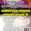 โหลดแนวข้อสอบ พนักงานระบบงานคอมพิวเตอร์ 4 การท่องเที่ยวแห่งประเทศไทย (ททท.)