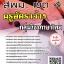 แนวข้อสอบ ครูอัตราจ้างกลุ่มวิชาภาษาไทย สพม.เขต4 พร้อมเฉลย