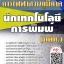 แนวข้อสอบ นักเทคโนโลยีการพิมพ์ การไฟฟ้าส่วนภูมิภาค(กฟภ.) พร้อมเฉลย thumbnail 1