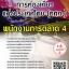แนวข้อสอบ พนักงานการตลาด4 การท่องเที่ยวแห่งประเทศไทย(ททท.) พร้อมเฉลย