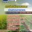 #((Sure)) แนวข้อสอบเจ้าพนักงานการเกษตร กรมส่งเสริมการเกษตร