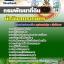 #((สรุป)) แนวข้อสอบกรมพัฒนาที่ดิน ตำแหน่งนักวิชาการเกษตร