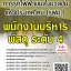 แนวข้อสอบ พนักงานบริหารพัสดุระดับ4 การรถไฟฟ้าขนส่งมวลชนแห่งประเทศไทย(รฟม.) พร้อมเฉลย