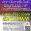 แนวข้อสอบ ช่างเทคนิคเครื่องมือกลสังกัดRWM สถาบันเทคโนโลยีป้องกันประเทศ(องค์การมหาชน) พร้อมเฉลย