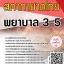 แนวข้อสอบ พยาบาล3-5 สภากาชาดไทย พร้อมเฉลย thumbnail 1