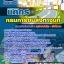 #((แนวข้อสอบ))# นิติกรปฏิบัติการ กรมการขนส่งทางบก