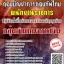 โหลดแนวข้อสอบ พนักงานราชการ ปฏิบัติหน้าที่ในตำแหน่งนายทหารสัญญาบัตร กลุ่มตำแหน่งการเงิน กองบัญชาการกองทัพไทย