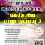 แนวข้อสอบ นักประสานงานการพิมพ์3 การท่องเที่ยวแห่งประเทศไทย(ททท.) พร้อมเฉลย