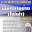 แนวข้อสอบ พนักงานช่าง(ไฟฟ้า) การไฟฟ้าส่วนภูมิภาค(กฟภ.) พร้อมเฉลย thumbnail 1
