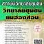 แนวข้อสอบ วิทยาลัยชุมชนแม่ฮ่องสอน สถาบันวิทยาลัยชุมชน พร้อมเฉลย