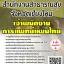 แนวข้อสอบ เจ้าพนักงานการแพทย์แผนไทย สำนักงานสาธารณสุขจังหวัดเชียงใหม่ พร้อมเฉลย