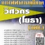 แนวข้อสอบ วิศวกร(โยธา) การไฟฟ้าส่วนภูมิภาค(กฟภ.) พร้อมเฉลย thumbnail 1