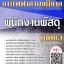 แนวข้อสอบ พนักงานพัสดุ การไฟฟ้าส่วนภูมิภาค(กฟภ.) พร้อมเฉลย thumbnail 1