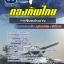 ++[[ E-BOOK ]]++ แนวข้อสอบกลุ่มตำแหน่งการเงินและงบประมาณ กองบัญชาการกองทัพไทย