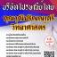 แนวข้อสอบ คุณวุฒิปริญญาตรีวิทยาศาสตร์ บริษัทไปรษณีย์ไทย พร้อมเฉลย thumbnail 1