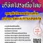แนวข้อสอบ คุณวุฒิปริญญาตรีทางด้านอาชีวอนามัยและความปลอดภัย บริษัทไปรษณีย์ไทย พร้อมเฉลย thumbnail 1
