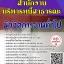 แนวข้อสอบ นักจัดการงานทั่วไป สำนักงานบริหารหนี้สาธารณะ(สบน.) พร้อมเฉลย thumbnail 1